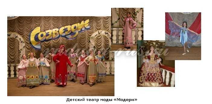 """детский театр моды """"Модерн"""""""