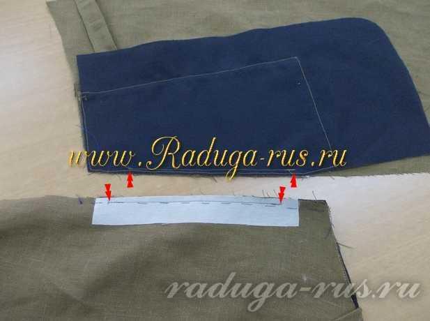 притачать мешковину кармана с подзором к задней половинке брюк